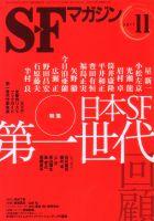SFマガジン2011の11月号