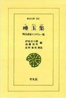 唾玉集―明治諸家インタヴュー集 (東洋文庫)